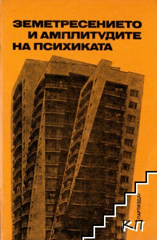 Земетресението и амплитудите на психиката