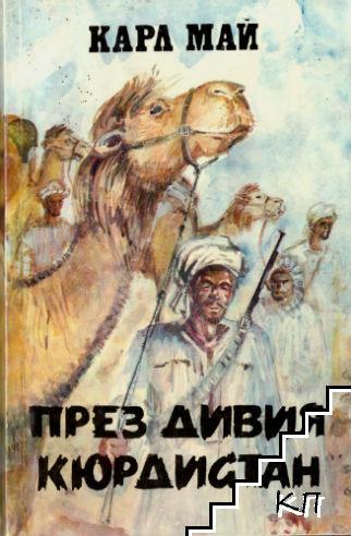 През дивия Кюрдистан