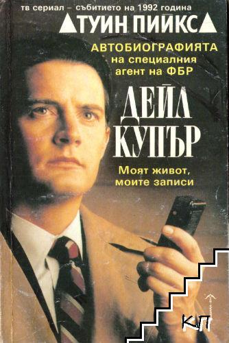 Туин Пийкс: Автобиографията на специалния агент на ФБР Дейл Купър