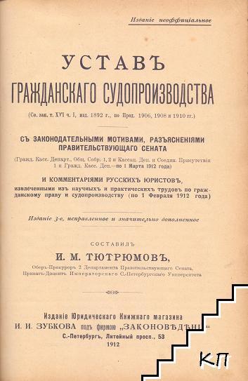 Уставъ гражданского судопроизводства (Допълнителна снимка 2)