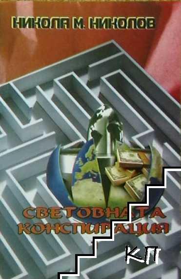 Световната конспирация. Книга 1