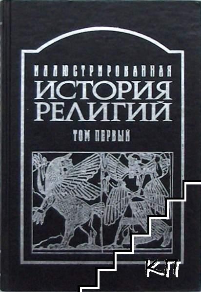Иллюстрированная история религий в двух томах. Том 1-2