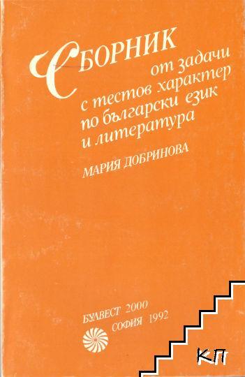 Сборник от задачи с тестов характер по български език и литература за 4.-8. клас