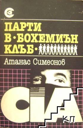 """Парти в """"Бохемиън клъб"""""""