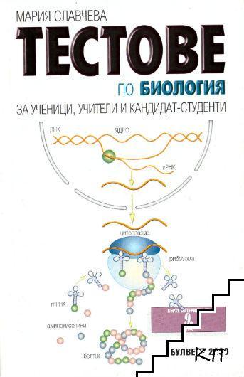 Тестове по биология за ученици, учители и кандидат-студенти