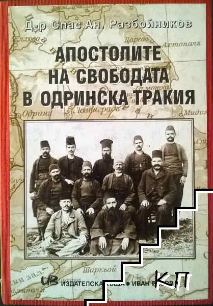 Апостолите на свободата в Одринска Тракия