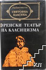 Френски театър на класицизма
