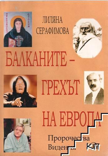 Балканите - грехът на Европа