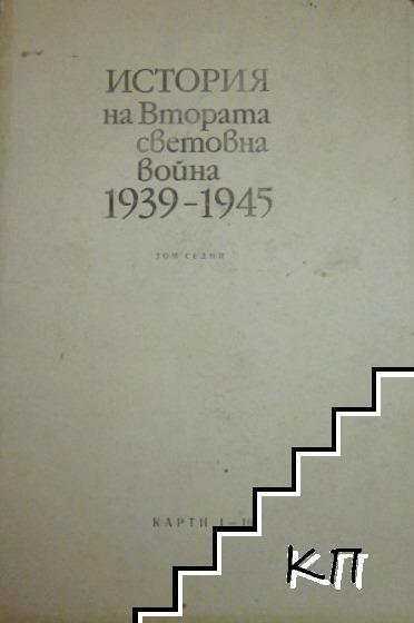 История на Втората световна война 1939-1945. Карти