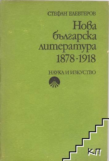 Нова българска литература 1878-1918