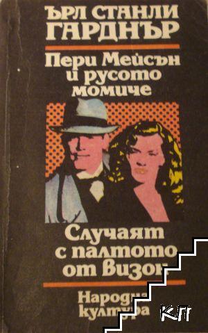 Пери Мейсън и русото момиче; Случаят с палтото от визон