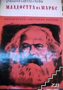 Младостта на Маркс