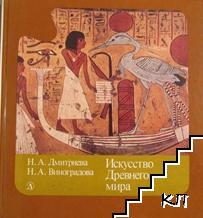 Искусство Древнего мира