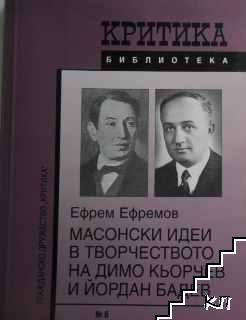 Масонски идеи в творчеството на Димо Кьорчев и Йордан Бадев