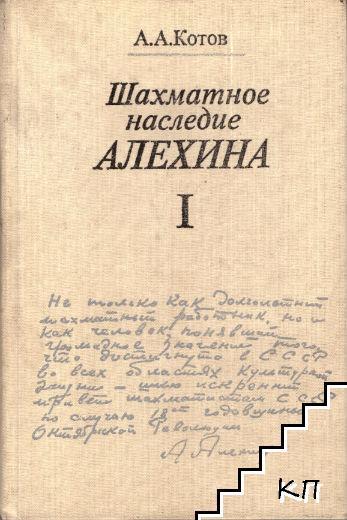 Шахматное наследие Алехина. Том 1