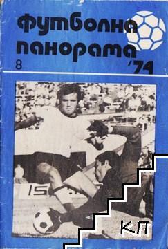 Футболна панорама. Бр. 8 / 1974