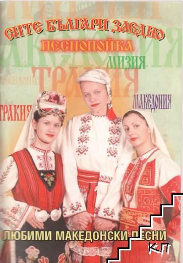 Любими македонски песни