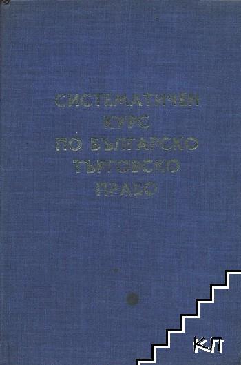 Систематичен курс по българско търговско право