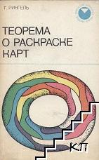 Теорема о раскраске карт