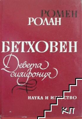 Бетховен. Великите творчески епохи