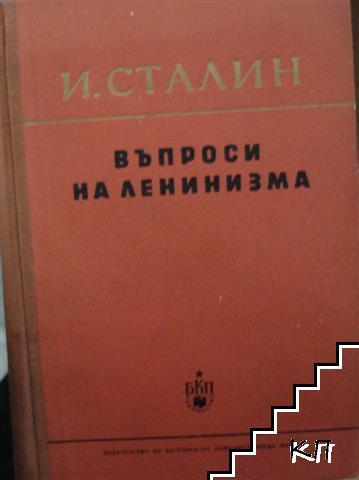 Въпроси на ленинизма