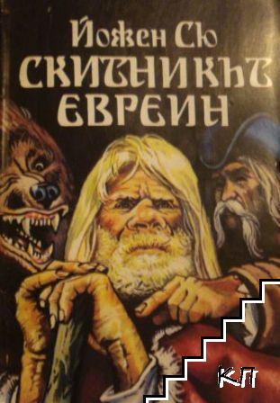 Скитникът евреин. Книга 1