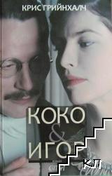 Коко и Игор