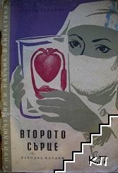 Второто сърце