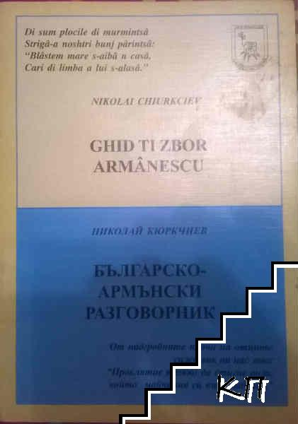 Българско-армънски разговорник