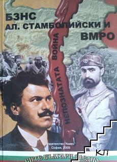 БЗНС, Ал. Стамболийски и ВМРО. Непознатата война