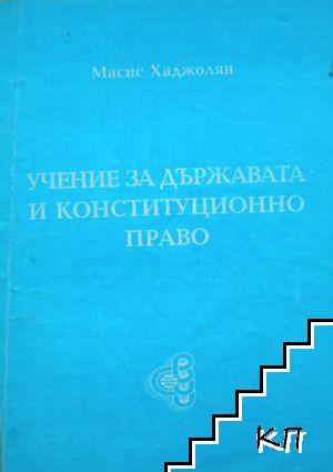 Учение за държавата и конституционно право