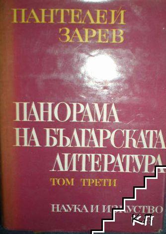 Панорама на българската литература. Том 3