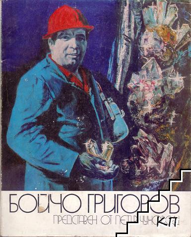 Бойчо Григоров