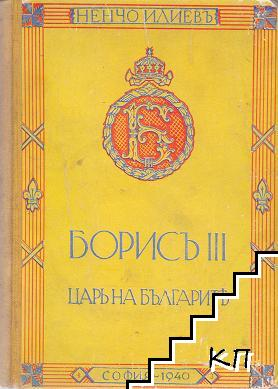 Борисъ III - царь на българите