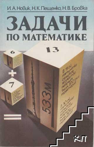Задачи по математике 4.-8. классы