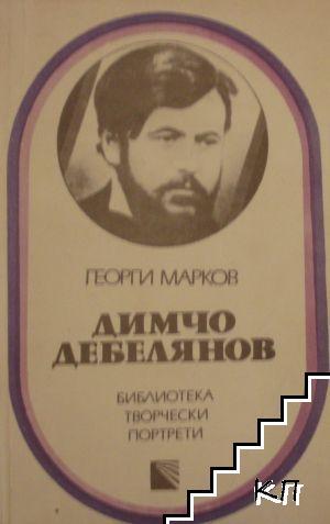 Димчо Дебелянов