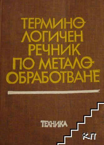 Терминологичен речник по металообработване