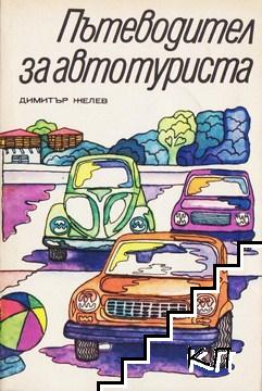 Пътеводител за автотуриста