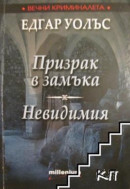Призрак в замъка. Невидимия