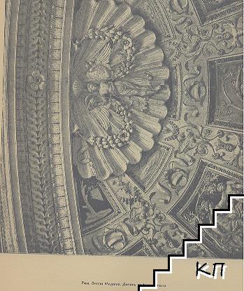 Декор сводов и потолков в италянской архитектуре