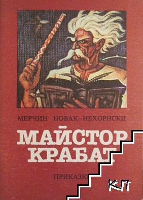 Майстор Крабат