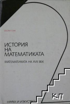 История на математиката. Том 2