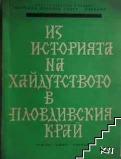 Из историята на хайдутството в пловдивския край