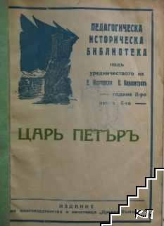 Царь Петъръ. Кн. 6 /1934