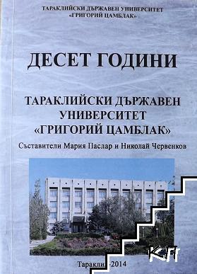 "Десет години Тараклийски държавен университет ""Григорий Цамблак"""