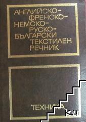 Английско-френско-немско-руско-български текстилен речник
