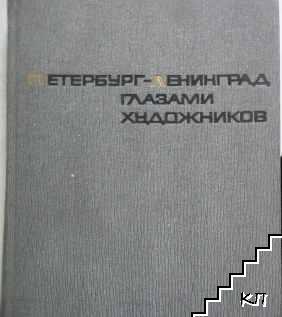 Петербург-Ленинград глазами художников