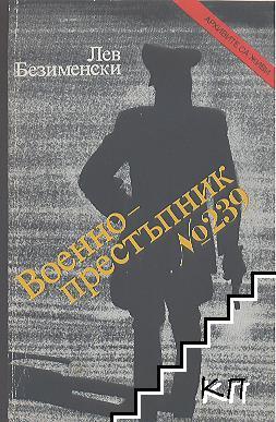 Военнопрестъпник № 239