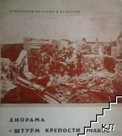 """Диорама """"Штурм крепости Очаков"""""""
