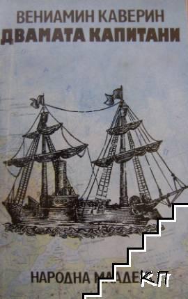 Двамата капитани